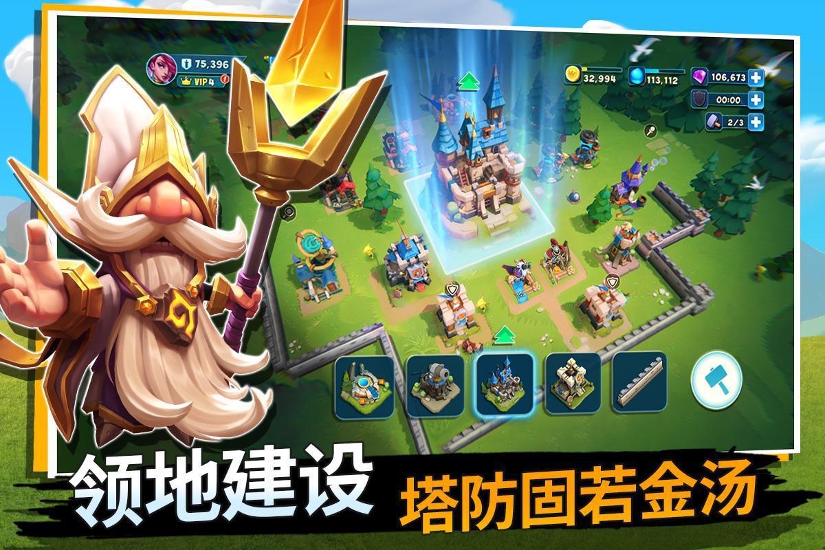 城堡争霸:曙光大陆 游戏截图1