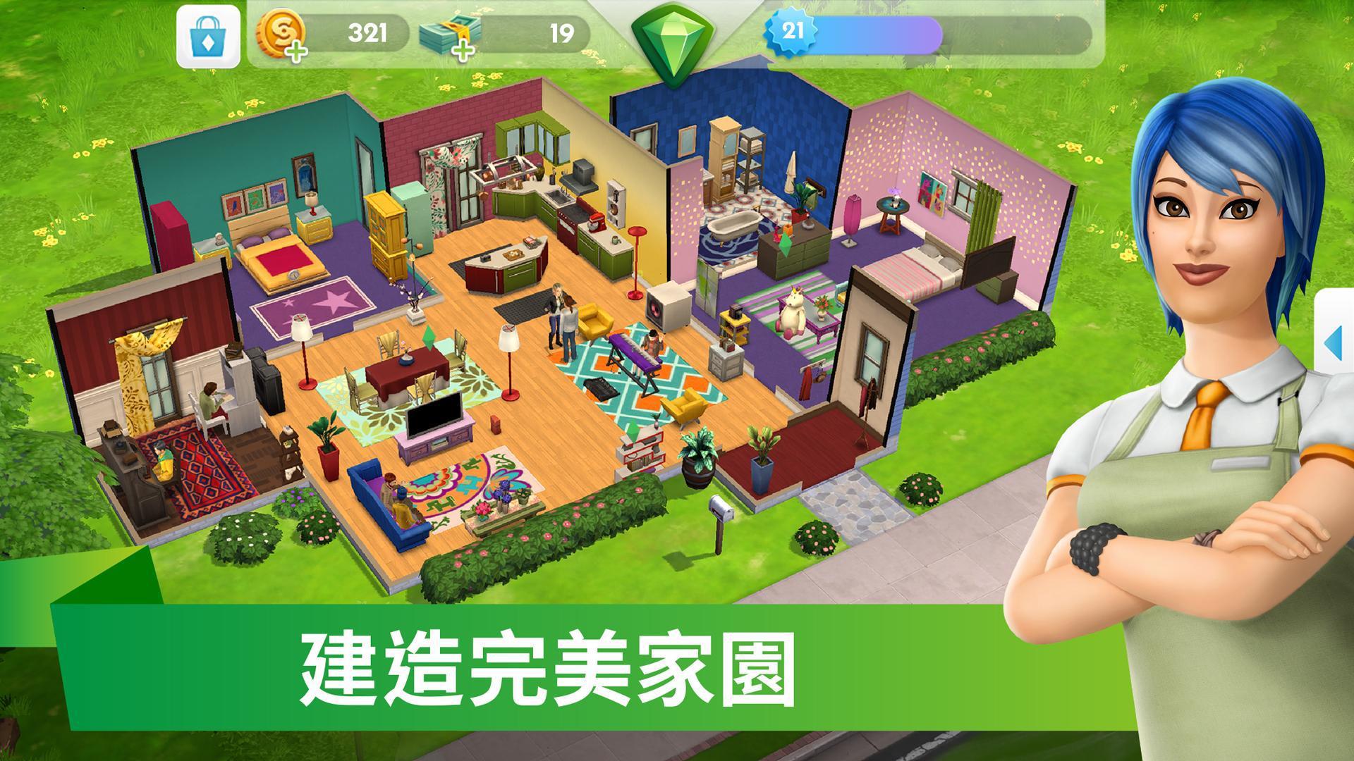 模拟人生移动版 游戏截图3