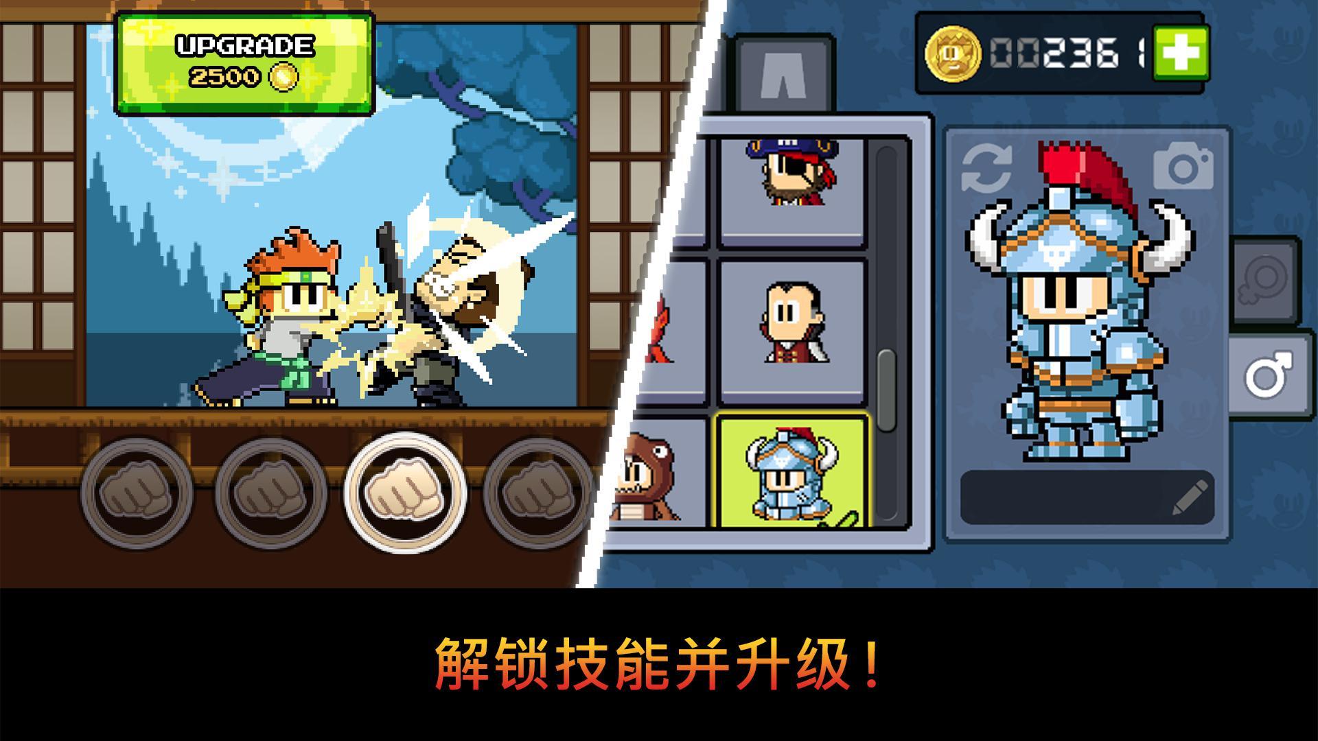 英雄丹 (Dan the Man官方正版)–超级经典冒险游戏 游戏截图1