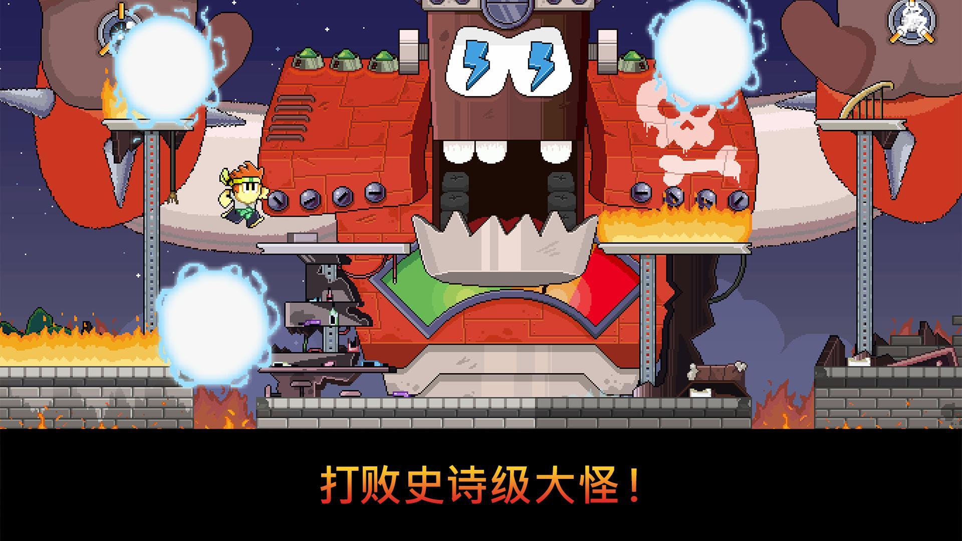 英雄丹 (Dan the Man官方正版)–超级经典冒险游戏 游戏截图2