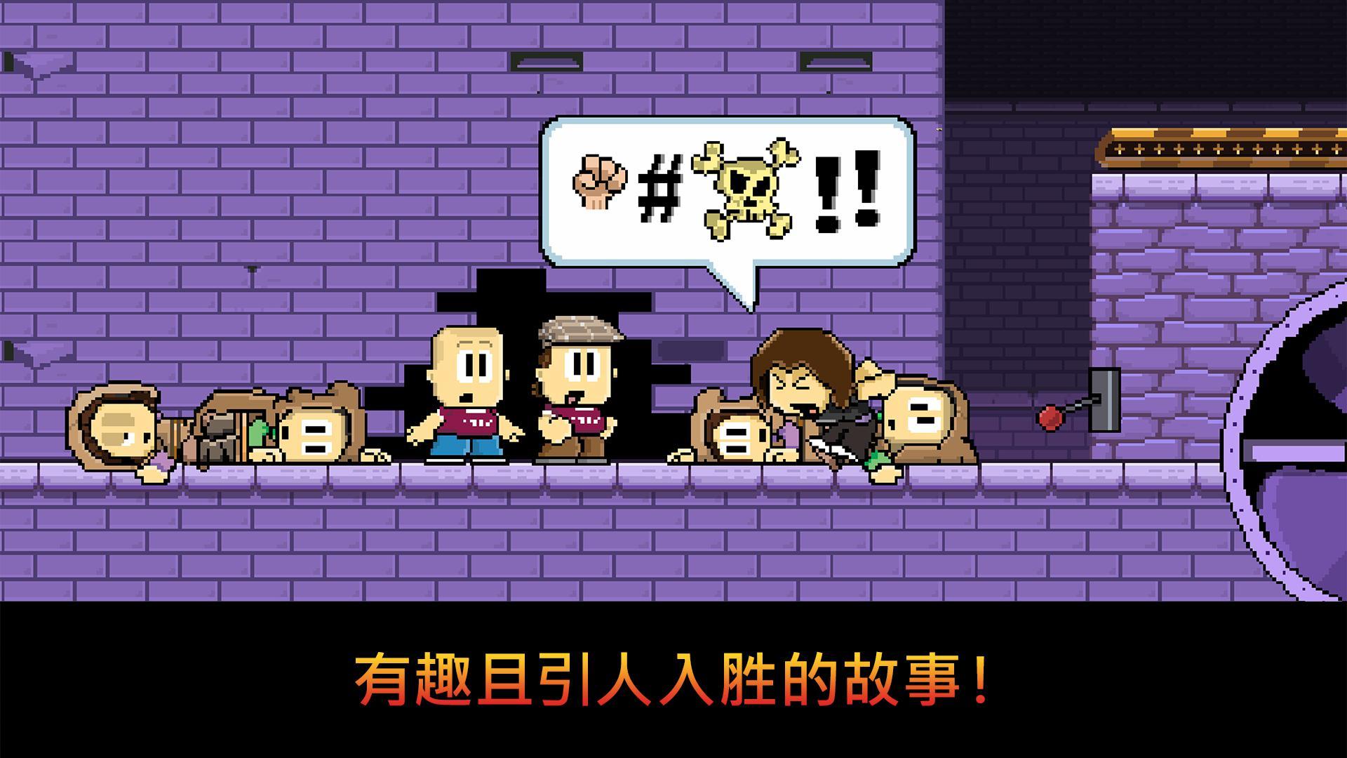 英雄丹 (Dan the Man官方正版)–超级经典冒险游戏 游戏截图3