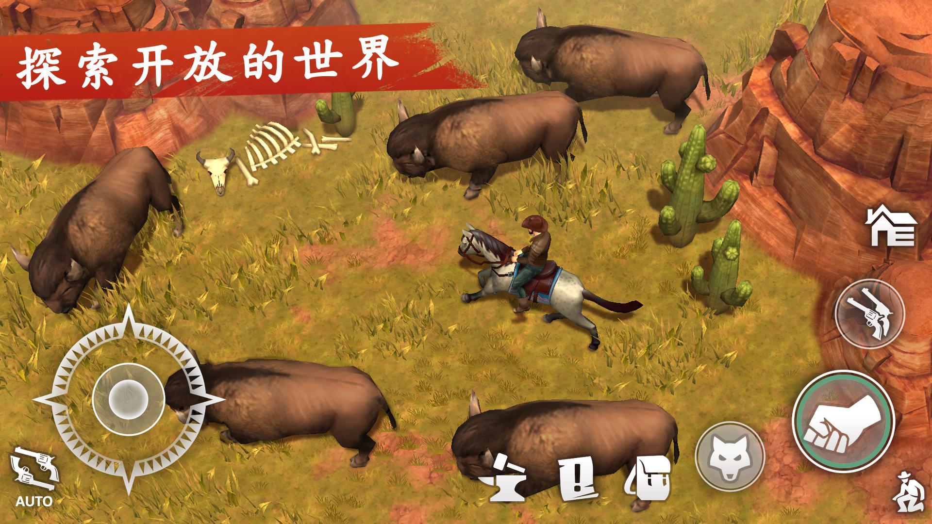 西部世界:生存 游戏截图4