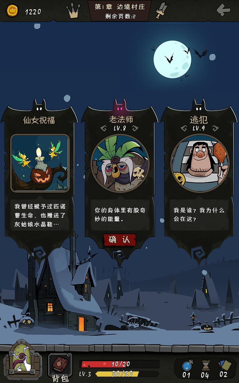 月圆之夜 游戏截图4