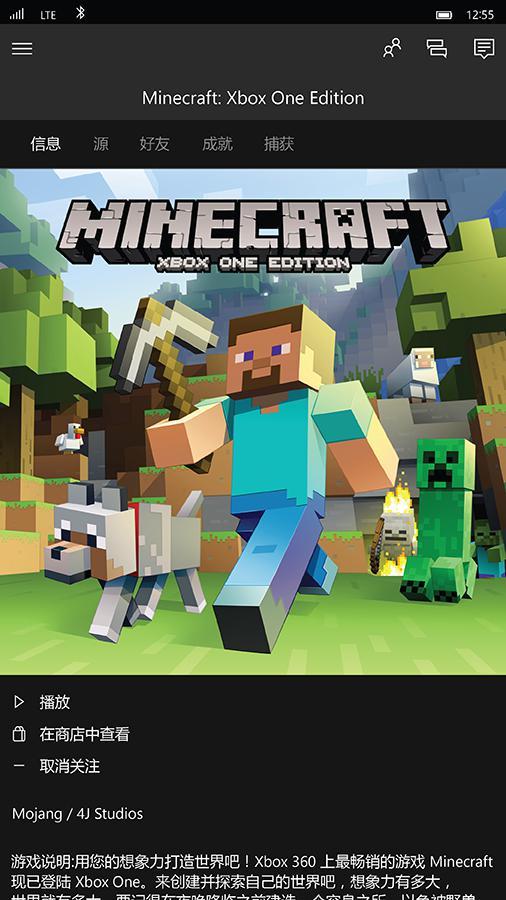 Xbox 游戏截图2