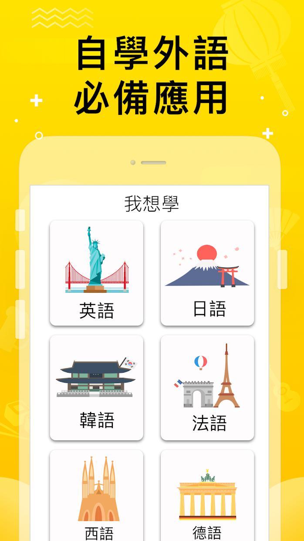 LingoDeer - 学习韩文、日文、英文、德语、葡萄牙文 游戏截图1