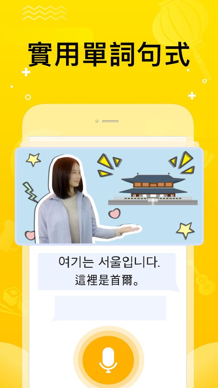 LingoDeer - 学习韩文、日文、英文、德语、葡萄牙文 游戏截图2