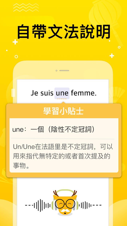 LingoDeer - 学习韩文、日文、英文、德语、葡萄牙文 游戏截图4