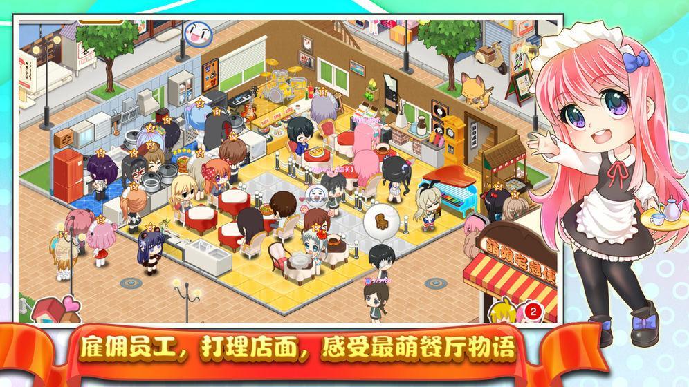 餐厅萌物语 游戏截图1