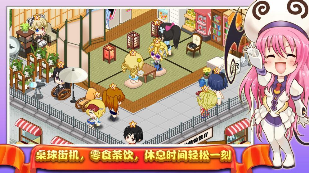 餐厅萌物语 游戏截图2