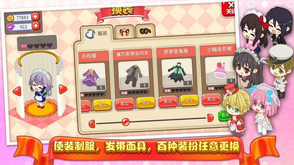 餐厅萌物语 游戏截图3