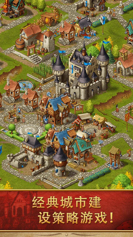 模拟城市:策略游戏 (Townsmen) 游戏截图1