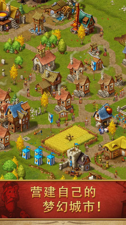 模拟城市:策略游戏 (Townsmen) 游戏截图2
