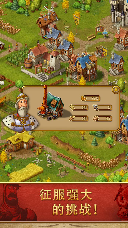 模拟城市:策略游戏 (Townsmen) 游戏截图4