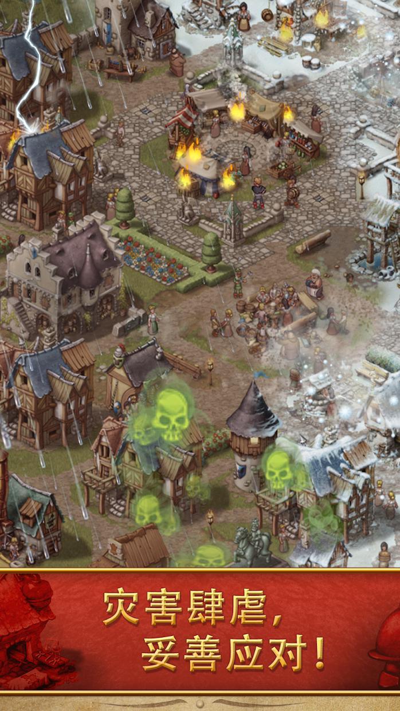 模拟城市:策略游戏 (Townsmen) 游戏截图5
