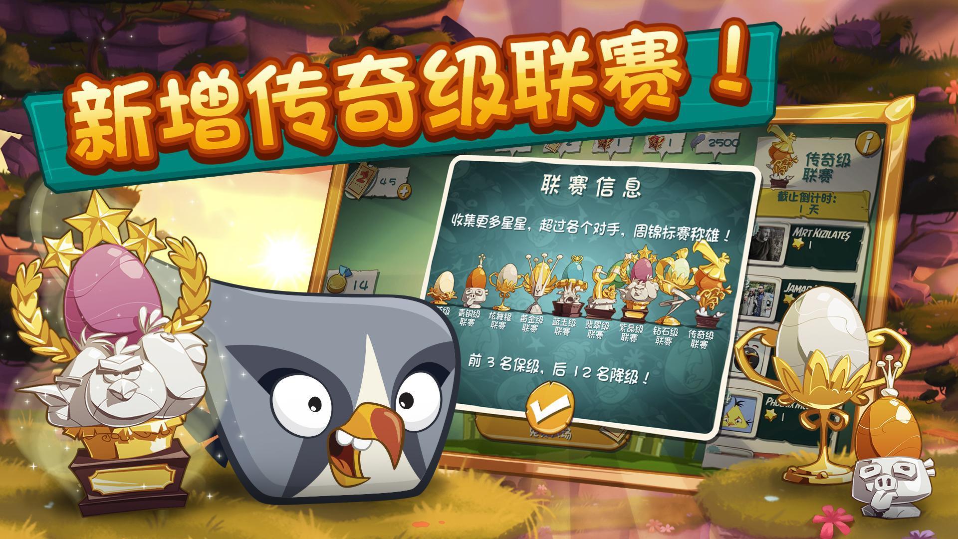 愤怒的小鸟 2 游戏截图4
