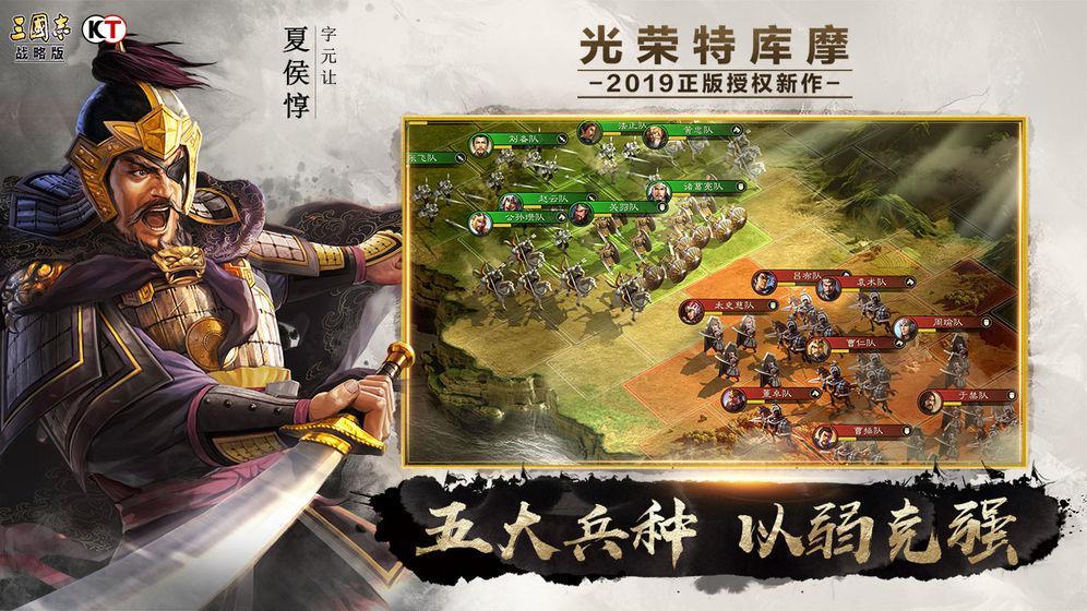 三国志·战略版 游戏截图2
