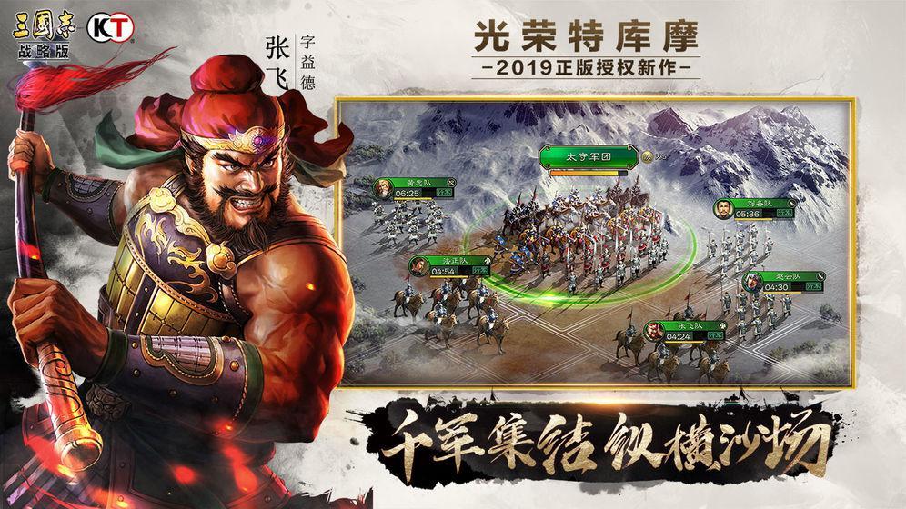 三国志·战略版 游戏截图1