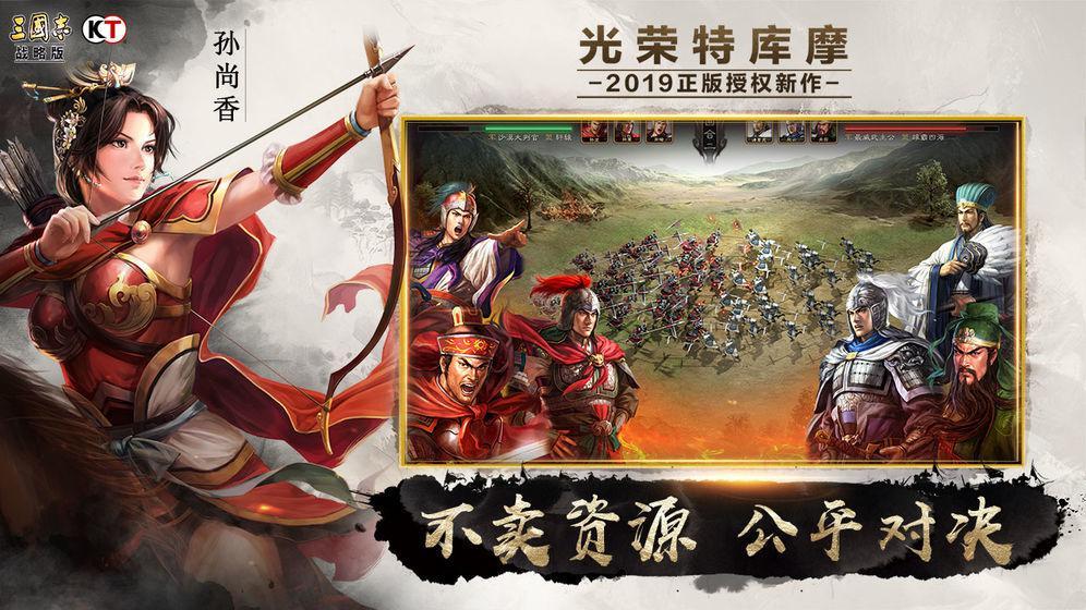 三国志·战略版 游戏截图5