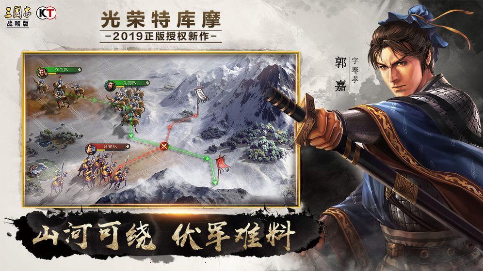 三国志·战略版 游戏截图4