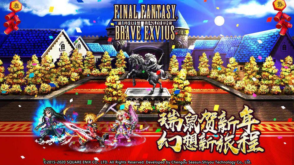 最终幻想:勇气启示录(国服) 游戏截图1