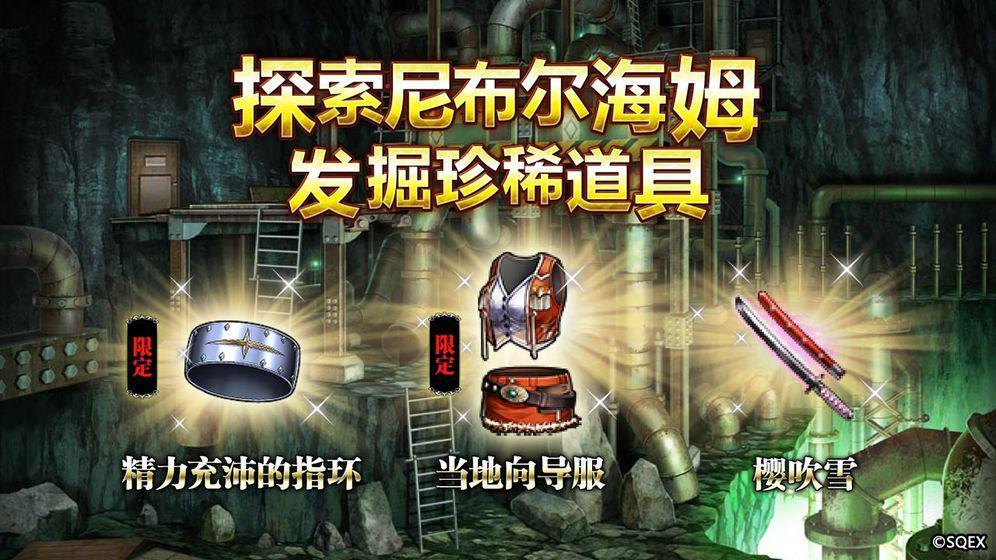 最终幻想:勇气启示录(国服) 游戏截图3