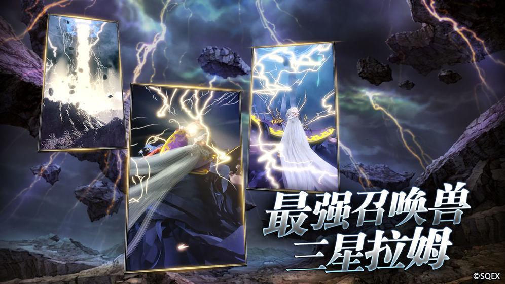 最终幻想:勇气启示录(国服) 游戏截图5