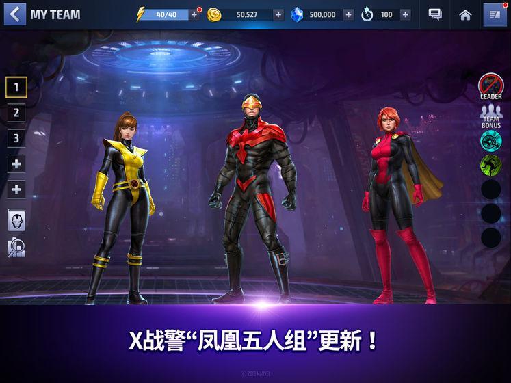 漫威:未来之战(国服) 游戏截图5