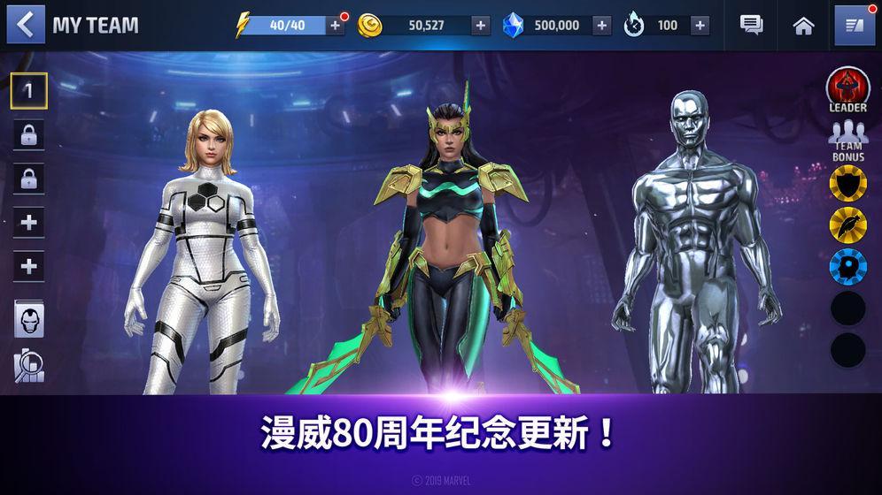 漫威:未来之战(国服) 游戏截图4