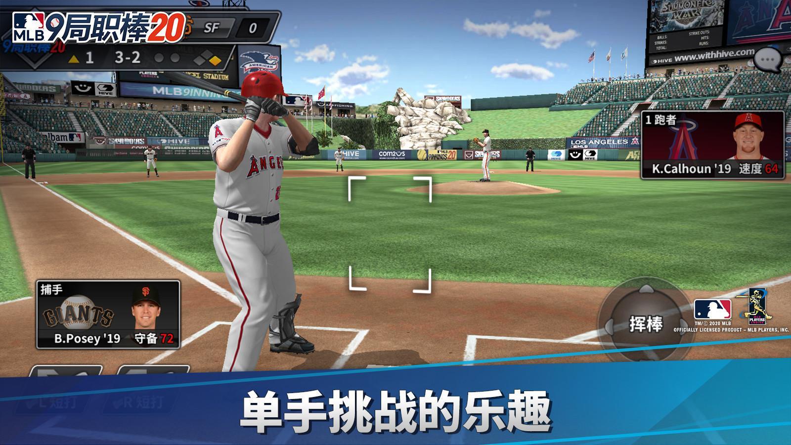 MLB:9局职棒19 游戏截图4