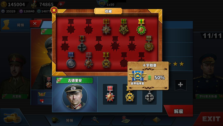 世界征服者4 游戏截图3