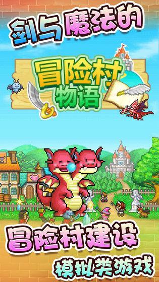 冒险村物语 游戏截图1
