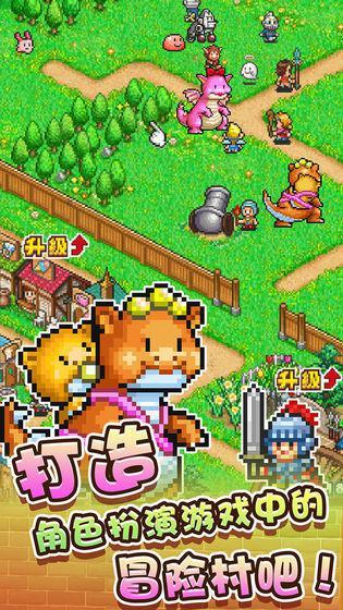 冒险村物语 游戏截图2