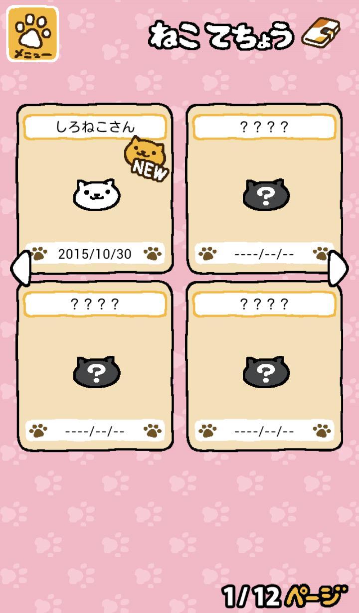 猫咪后院 游戏截图2