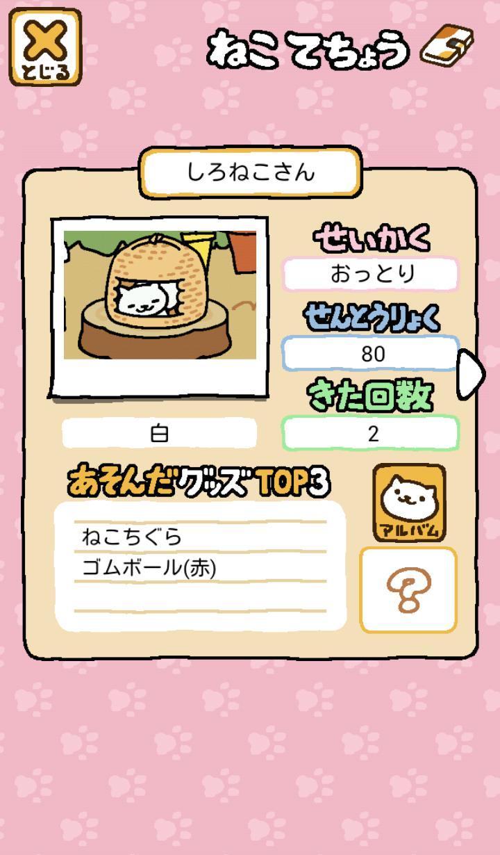 猫咪后院 游戏截图3