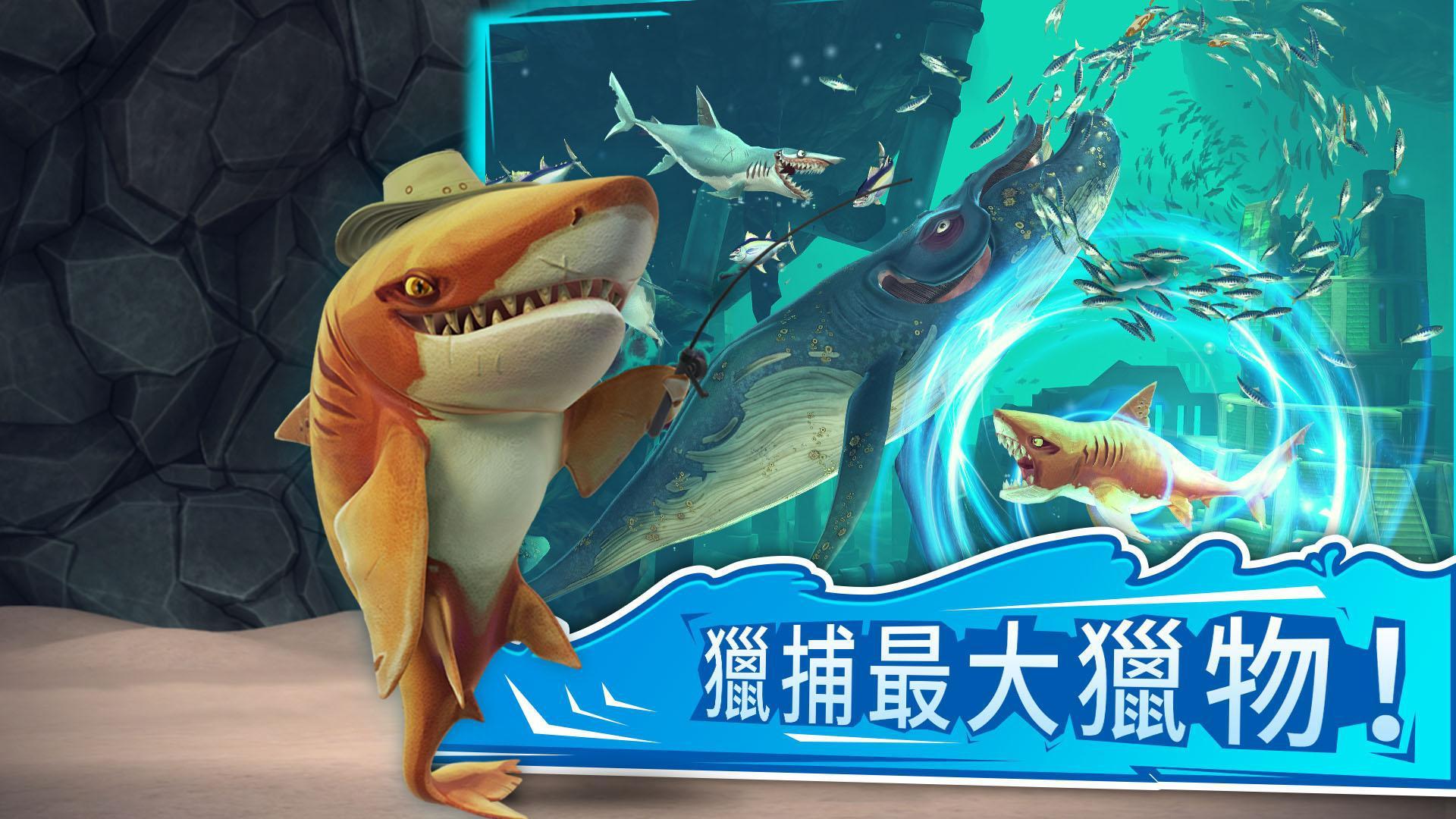 饥饿鲨 世界(国际版) 游戏截图3
