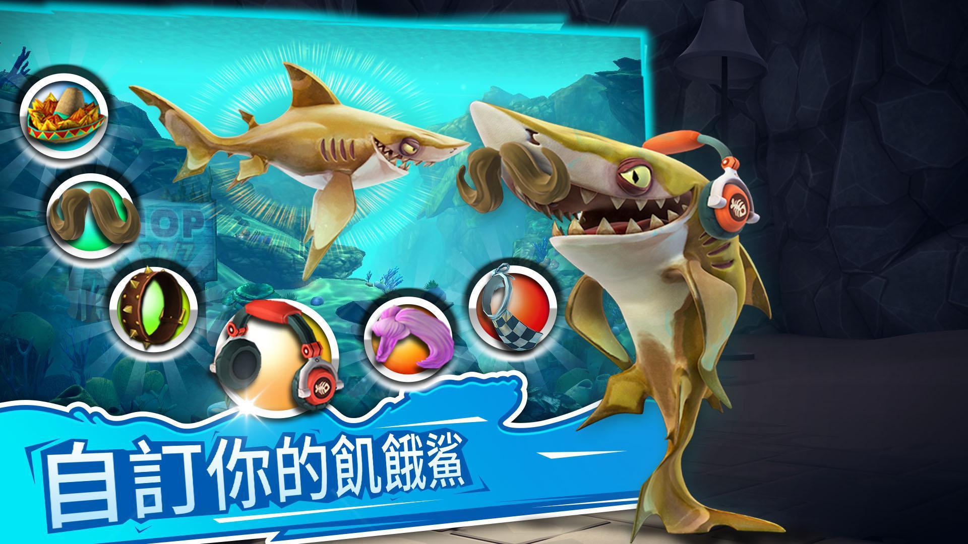 饥饿鲨 世界(国际版) 游戏截图4