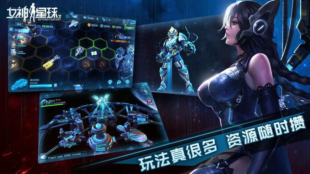 女神星球 游戏截图3