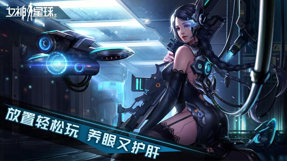 女神星球 游戏截图1