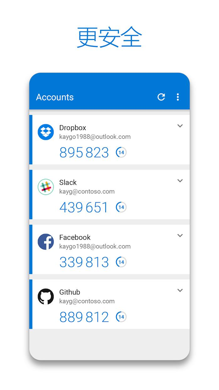 Microsoft Authenticator 游戏截图3