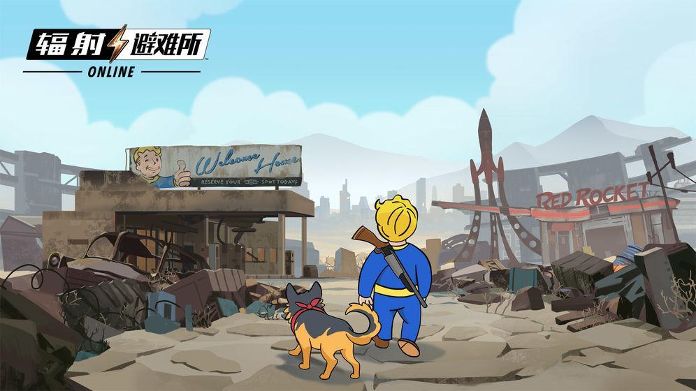 辐射:避难所Online(国服) 游戏截图1