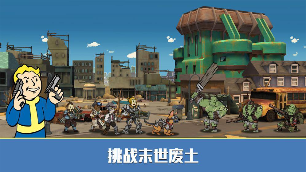辐射:避难所Online(国服) 游戏截图3