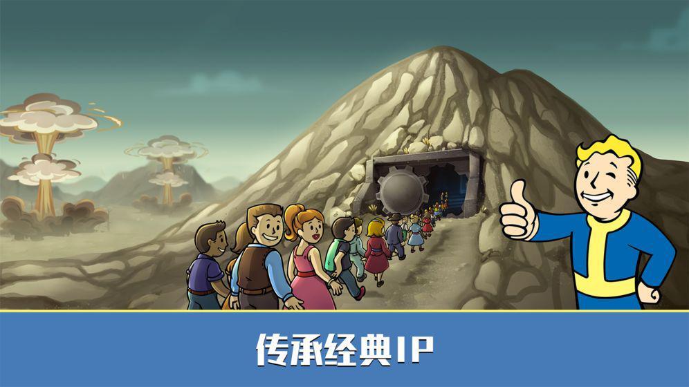 辐射:避难所Online(国服) 游戏截图2