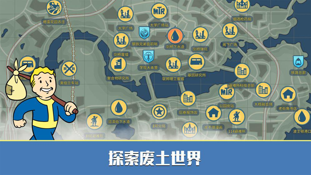 辐射:避难所Online(国服) 游戏截图5