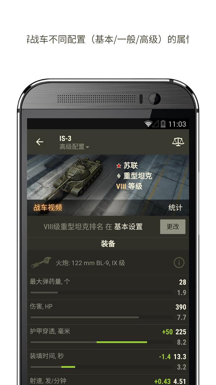 World of Tanks Assistant 游戏截图1