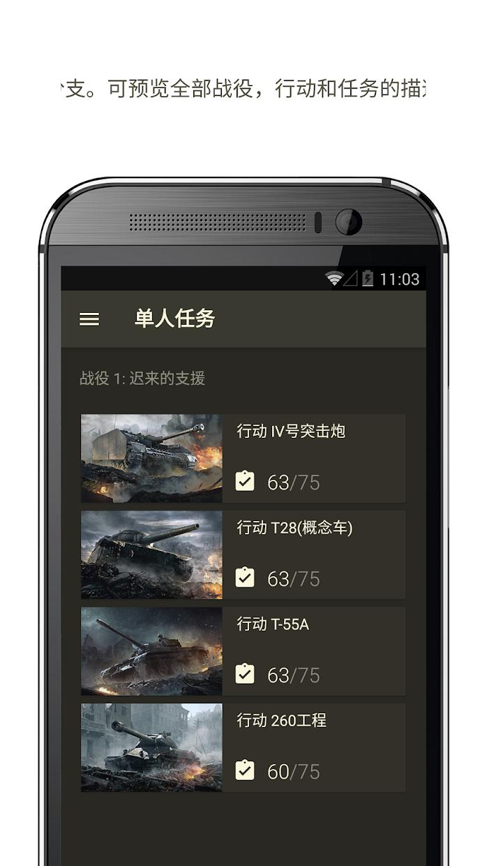 World of Tanks Assistant 游戏截图2