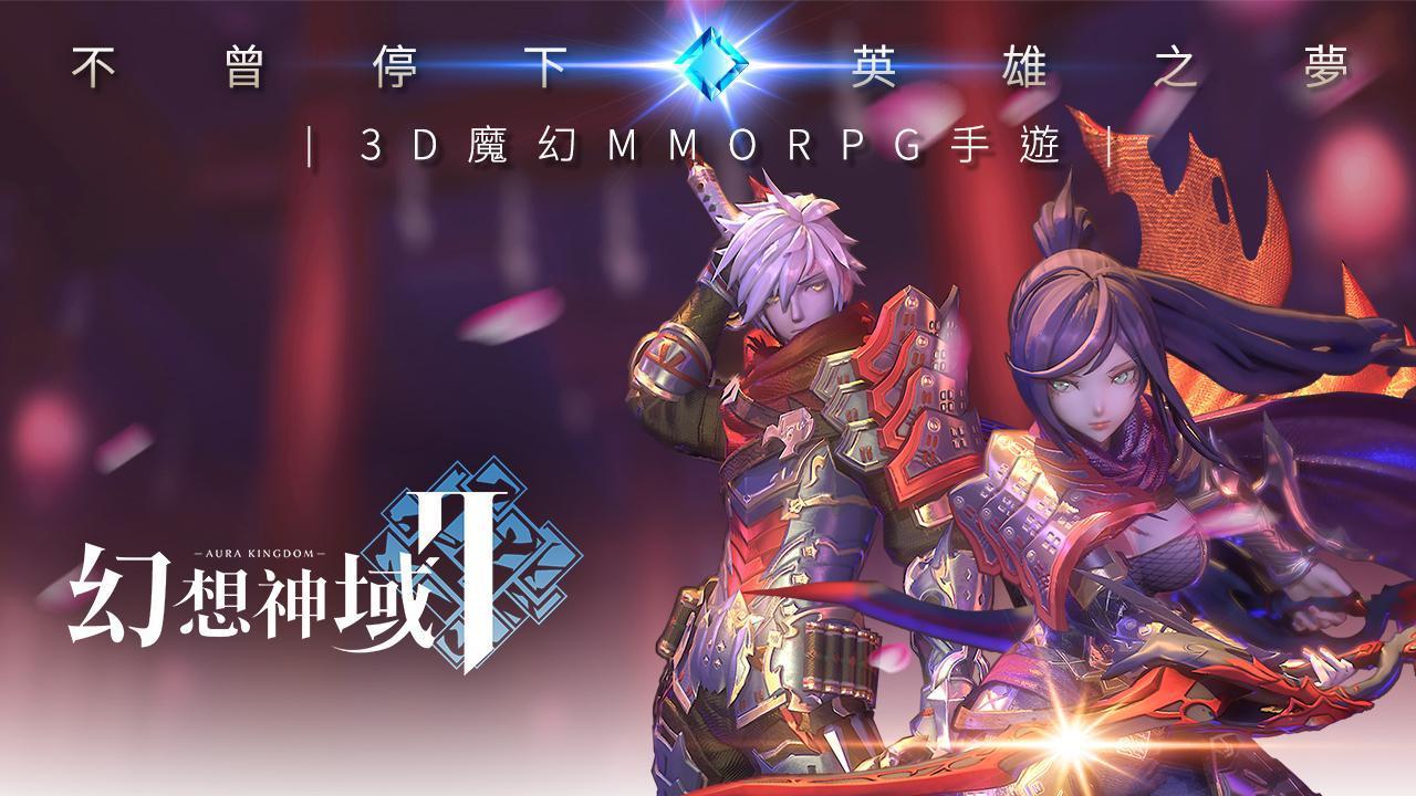 幻想神域2(台服) 游戏截图1