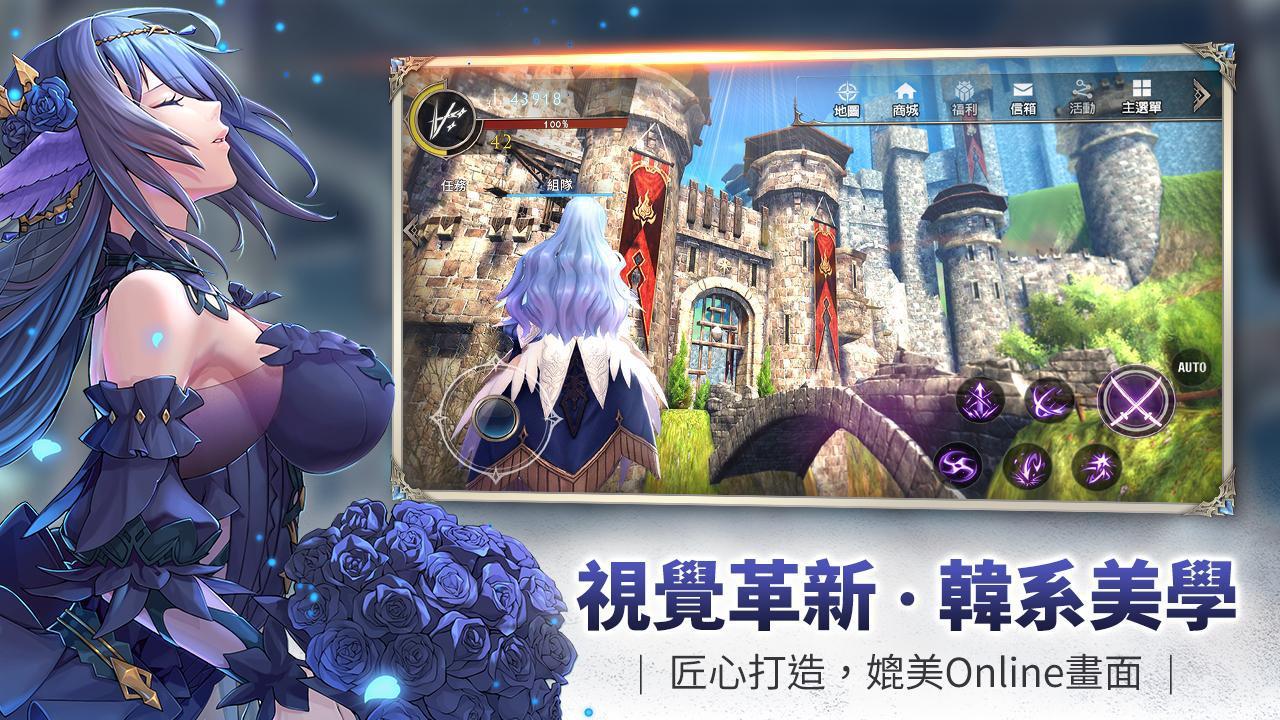幻想神域2(台服) 游戏截图2