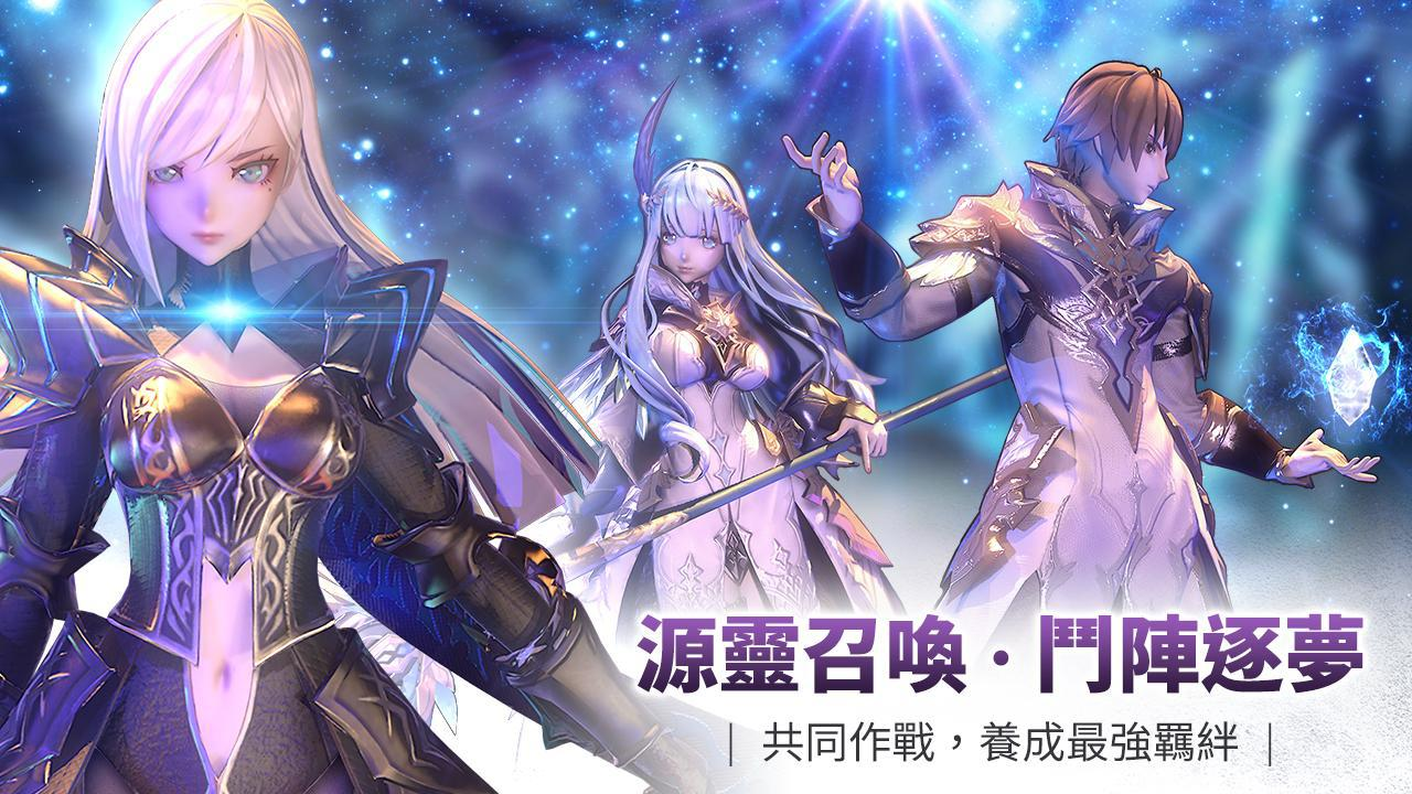 幻想神域2(台服) 游戏截图3