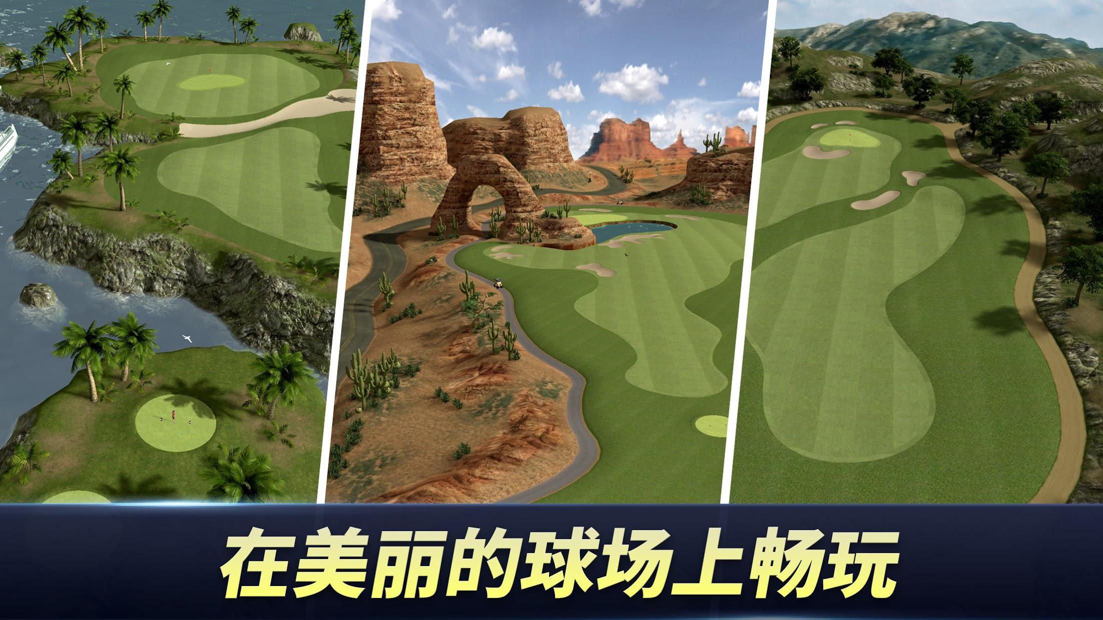 Golf King - 世界巡回赛 游戏截图3