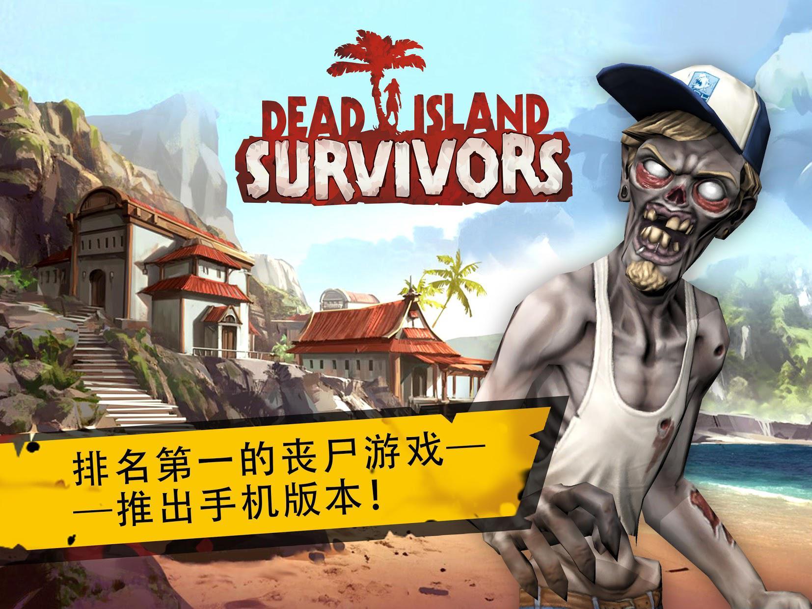 死亡岛:幸存者 游戏截图1